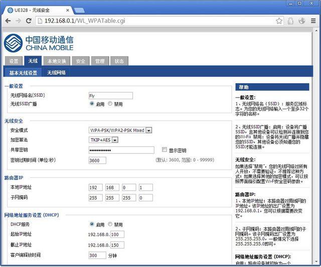 MiFi 管理页面